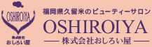 福岡県久留米のビューティーサロンOSHIROIYA株式会社おしろい屋