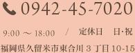 0942-45-7020 9:00~18:00定休日:日祝