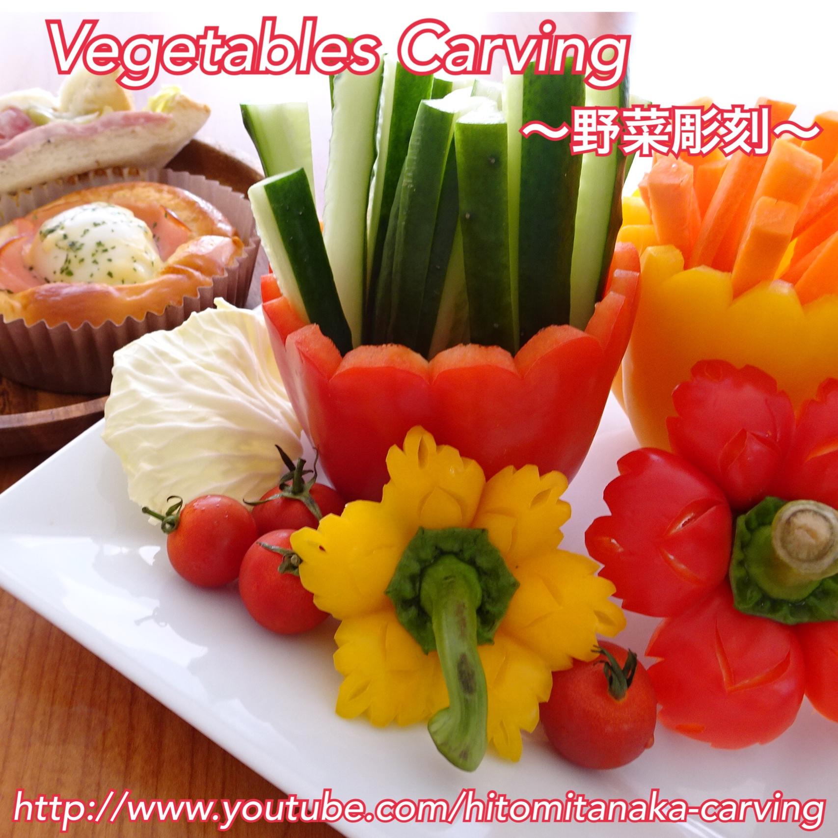 Vegetables Carvingパプリカの花簡単作り方