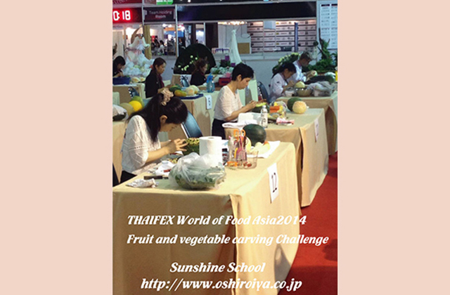 THAIFEX World of Food Asia Carving Contest 2014 にて、団体金賞!個人銅賞!
