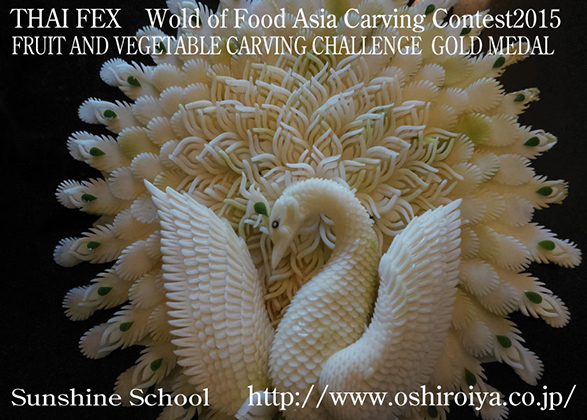 THAIFEX World of Food Aisa Carving Contest 2015 FRUIT AND VEGETABLE CARVING CHALLENGE にて、金賞受賞!