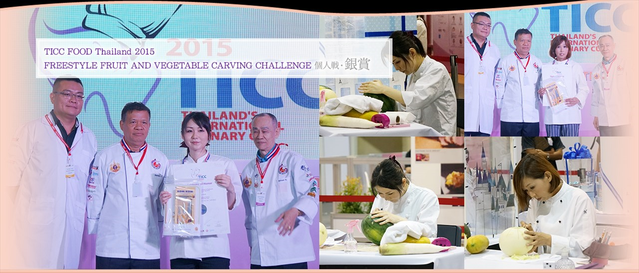 TICC FOOD Thailand 2015 FREESTYLE FRUIT AND VEGETABLE CARVING CHALLENGE 個人戦・銀賞