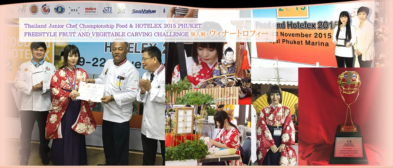 Thailand Junior Chef Championship Food & HOTELEX 2015 PHUKET FREESTYLE FRUIT AND VEGETABLE CARVING CHALLENGE 個人戦・ウィナートロフィー