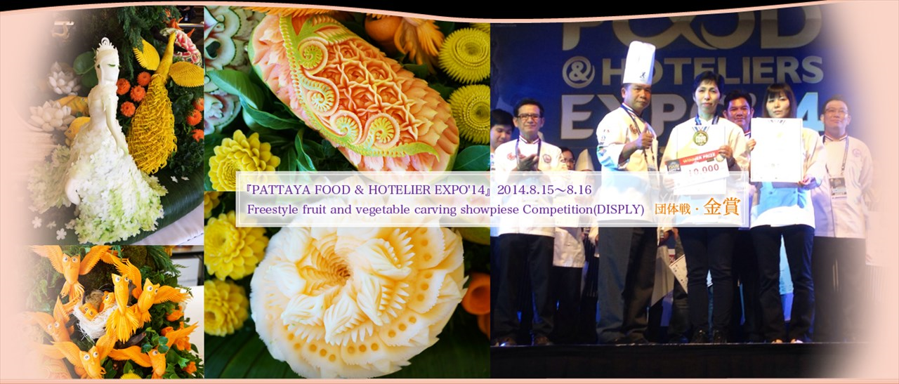 『PATTAYA FOOD & HOTELIER EXPO'14』2014.8.15~8.16 Freestyle fruit and vegetable carving showpiese Competition(DISPLY)  団体戦・金賞