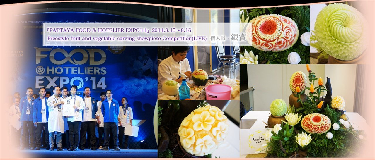 『PATTAYA FOOD & HOTELIER EXPO'14』2014.8.15~8.16 Freestyle fruit and vegetable carving showpiese Competition(LIVE)  個人戦・銀賞