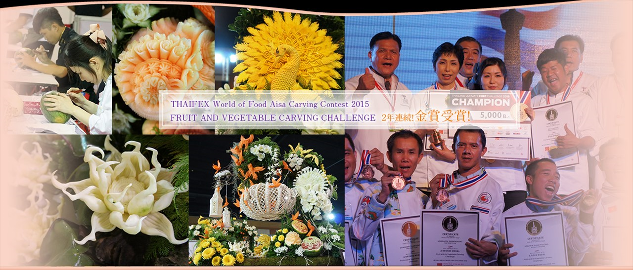 THAIFEX World of Food Aisa Carving Contest 2015 FRUIT AND VEGETABLE CARVING CHALLENGE 2年連続!金賞受賞!